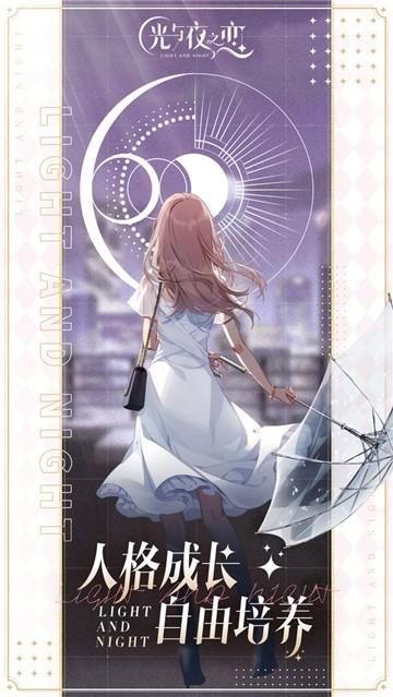 光与夜之恋v1.0.0