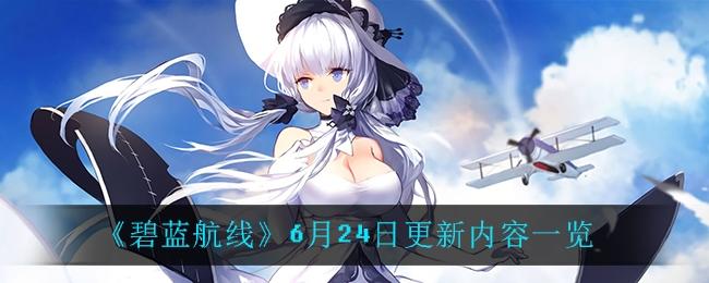碧蓝航线6月24日更新内容介绍