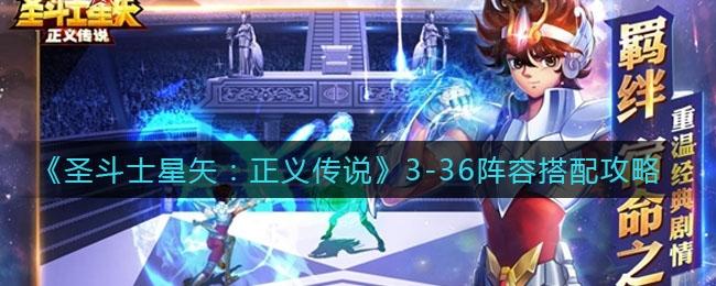 圣斗士星矢:正义传说3-36阵容搭配攻略