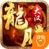 大汉龙腾GM版v1.0.2