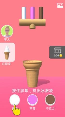 甜筒第二支半价v1.0.3