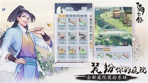 江湖悠悠v2.0.2