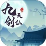 九天剑仙游戏v1.06