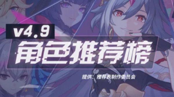 崩坏3V4.9版本女武神排名一览表