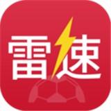 雷速体育直播v5.5.1