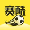 赛酷体育v1.6.5