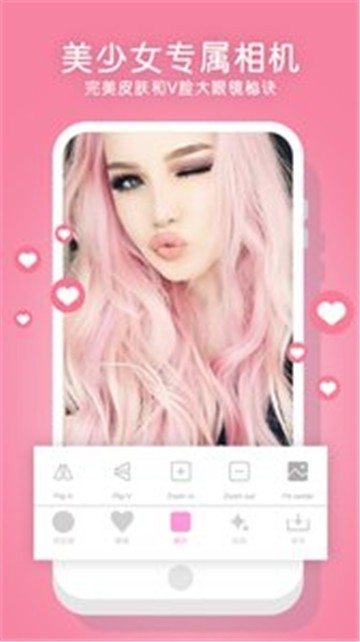 粉红滤镜相机v3.2