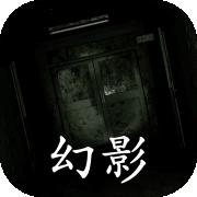 孙美琪疑案:幻影v1.1.1