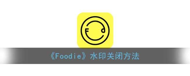 Foodie水印关闭方法