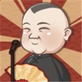 相声小园子中文版