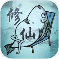 咸鱼修仙传软件v0.5.0