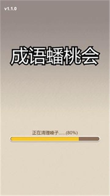 成语蟠桃会v4.3以上