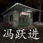 孙美琪疑案:冯跃进v1.0.4