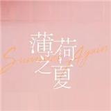 薄荷之夏v1.8