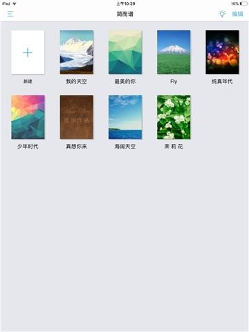 简而谱Litev1.8.3