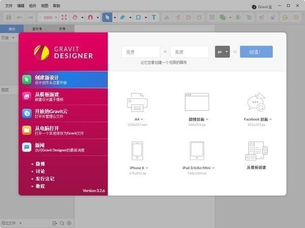 Gravit Designer(矢量跨平台设计工具)v3.5.67官方版