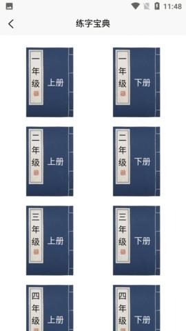少年写字侠v1.0.5