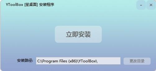 YToolBox笙桌面v147官方版