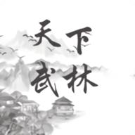 天下武林手游v2.0.13