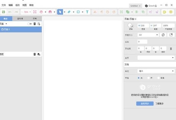 Gravit Designer(矢量图标制作软件)v3.5.67绿色版
