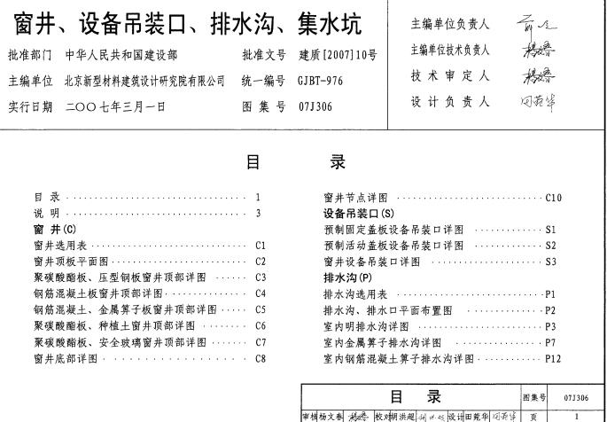 07j306室内排水沟图集pdf官方免费版