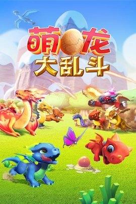 萌龙大乱斗九游版v6.3.2