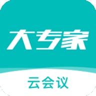 大专家云会议v1.0.1