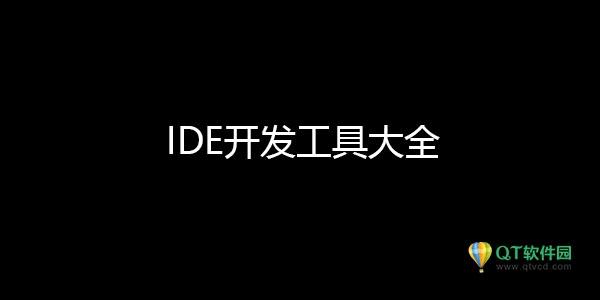 IDE开发工具
